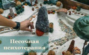Психотерапия с использованием песка. Психолог в Киеве