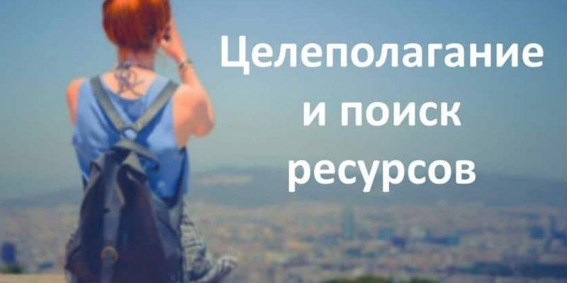 Целеполагание и поиск ресурсов. Психолог Киев
