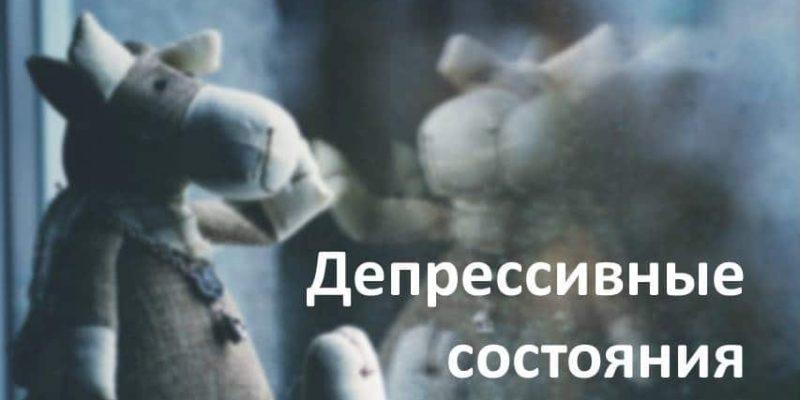 Депрессивные состояния. Психолог Киев