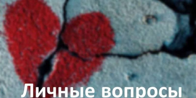 Личные вопросы. Психолог Киев