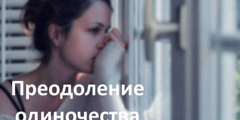 Одиночество и привязанность. Психолог Киев