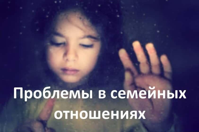 Проблемы детско-родительских отношений. Психолог Киев