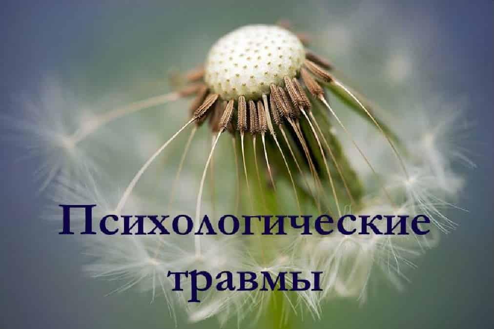 Психологические травмы. Психолог Киев