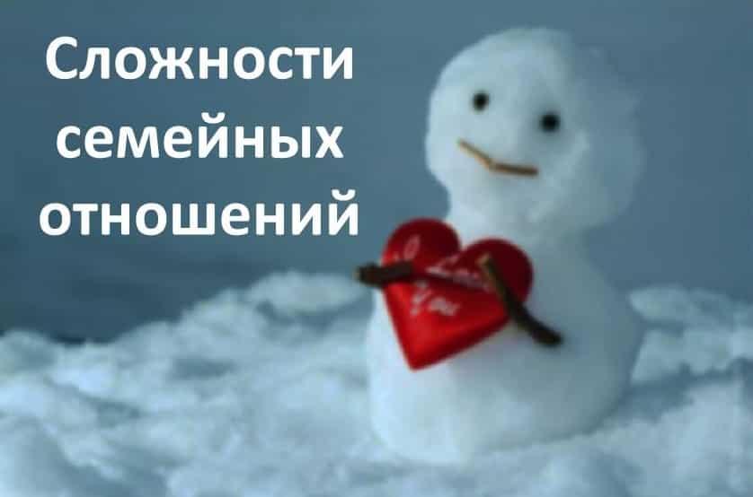 Сложности семейных отношений. Психолог Киев