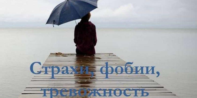 Страхи, фобии, тревожность. Психолог Киев