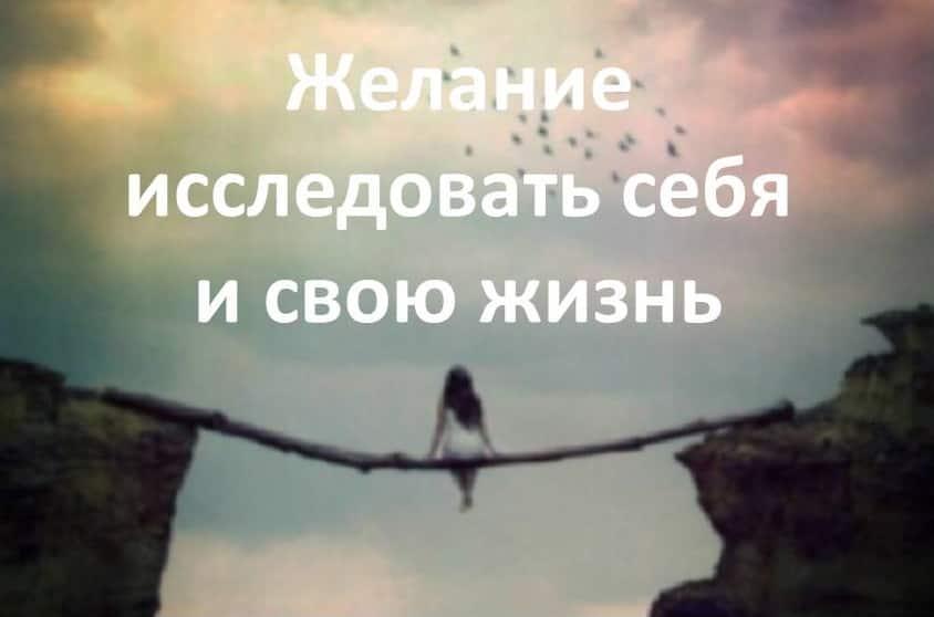 Желание исследовать себя и свою жизнь. Психолог Киев