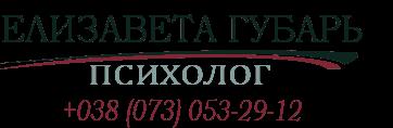 Психолог, психотерапевт, коуч г. Киев: психологические услуги, консультация, помощь психолога (можно онлайн)